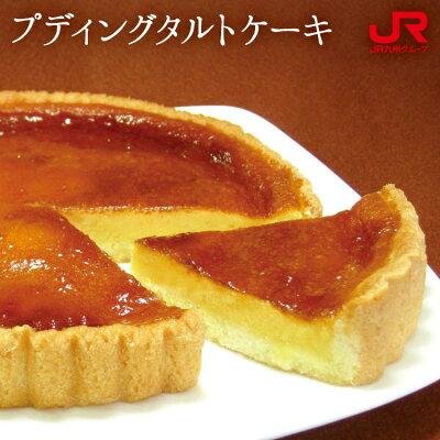 贅沢で濃厚な味わい☆プディング×チーズケーキ×タルトほがや 博多柳香 プディングタルトケーキ