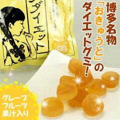 博多名物「おきゅうと」から生まれた、ヘルシーグミキャンディ♪はかた本舗 博多ダイエット10...