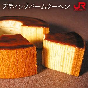 ビターなカラメルソースの層がマッチ福岡限定☆プリン味のバームクーヘンほがや 博多柳香プデ...