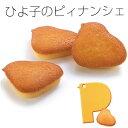 かわいいひよ子の形ミルク風味のやさしい味わい福岡のお土産として大人気九州限定 ひよ子のピィ...