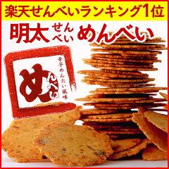 福太郎 辛子めんたい風味めんべい(2枚×16袋)楽天せんべいランキング1位を記録めんべえI46Z04