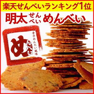 福太郎 辛子めんたい風味めんべい(2枚×8袋)楽天せんべいランキング1位を記録めんべえI46Z03