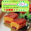 テレビ朝日のシルシルミシルさんデー全日本隠れたお土産お菓子ー1グランプリ1位を獲得しました...