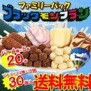 家族で楽しめる☆スペシャルセット☆竹下製菓 ファミリーパック(6種類)うれしい☆【送料無料...