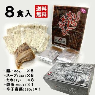 【長浜将軍】長浜将軍ラーメン・高菜・焼豚セット(8食)【送料無料】I30Z00