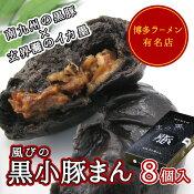 博多ラーメンの有名店 風びの黒豚まん(8個入)