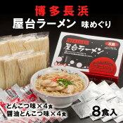 博多長浜屋台ラーメン 味めぐり(8食入)