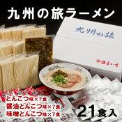 九州の旅ラーメン(21食入)