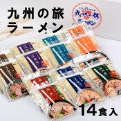 九州の旅ラーメン 14食詰合せ