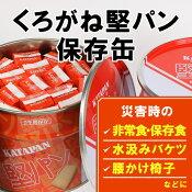 【スピナ】くろがね堅パン保存缶