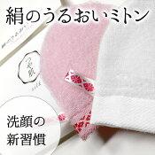 森博多織 絹のうるおいミトン