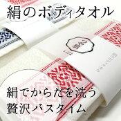 森博多織 絹のボディタオル