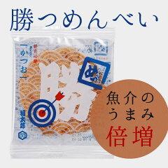 福太郎 勝つめんべい(2枚×8袋)I46Z85 勝めんべい 勝めんべえ