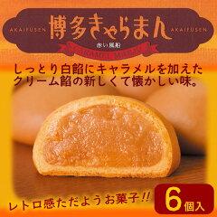 人気のキャラメルスイーツクリーム餡の新しくて懐かしい味九十九島グループ 赤い風船 博多き...