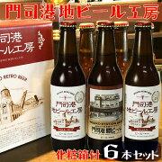 レトロビール 地ビール