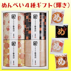 福太郎 辛子めんたい風味めんべいギフト(輝き)4種類4箱セット(1枚×9袋×4箱)楽天せんべいランキング1位を記録めんべえI46Z83