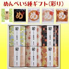 福太郎 辛子めんたい風味めんべいギフト(彩り)5種類6箱セット(1枚×9袋×6箱)楽天せんべいランキング1位を記録めんべえI46Z84
