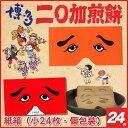 博多仁和加の半面を形どったユーモアあふれる煎餅東雲堂 二〇加煎餅