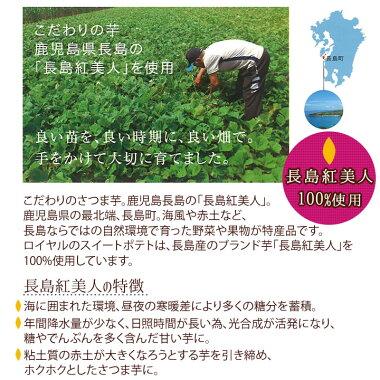 ロイヤルスイートポテト(12個入)