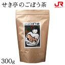 九州 ギフト 2021 せき亭のごぼう茶 300g 贈り物 お土産 郷土料理 お取り寄せ プレゼント プチギフト 常温