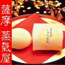 薩摩蒸氣屋と言えば「かすたどん」薩摩蒸気屋 かすたどん(8個入) 天皇陛下御来鹿献上銘菓