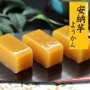 安納芋を使用した練り羊羹です。寿屋 安納芋ようかん(1本)鹿児島県産安納芋使用