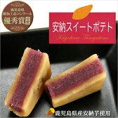 寿屋 安納スイートポテト(9個入)鹿児島県産安納芋使用I83V03【常温】