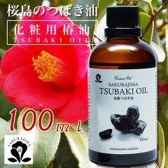 売上の一部が桜島ヤブ椿の環境整備に使われます髪やお肌に天燃の椿油桜島ミュージアム 化粧用...
