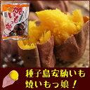 テレビや雑誌で著名人も大絶賛幻の芋がレンジで簡単!溶岩炭火焼の本格派冷凍焼きいも!ふじた...