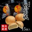 月下の熊本城 15個入【清正製菓】【熊本土産】I81L07【常温】
