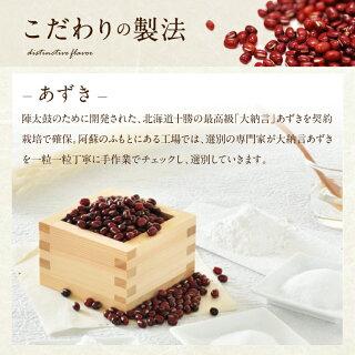 お菓子の香梅誉の陣太鼓(6個入)