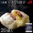 くま純 熊本名物いきなり団子(20個入)熊本 お土産 熊本 土産 さつまいも お菓子 唐芋 から芋 冷凍