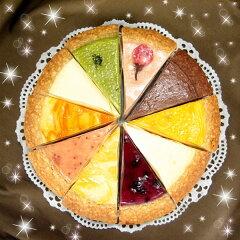 10種類の味が楽しめる日南Sweets Factory MITSUKO(旧シェ・しらはま)お楽しみチーズケーキ10カ...