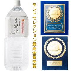 モンドセレクション2008・09・10☆3年連続最高金賞国際優秀品質賞受賞とろんとまろやかな天然水...