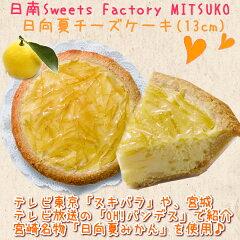 日南Sweets Factory MITSUKO日向夏みかんチーズケーキ(13cm)【楽ギフ_包装】【楽ギフ_のし宛書】