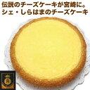 宮崎シェ・しらはま しらはまチーズケーキ