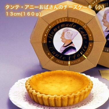 カース・ケイクアニーおばさんのチーズケーキ(小)