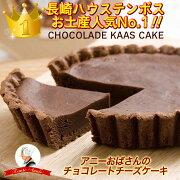 ショコラーデ・カース・ケイク おばさん チョコレートチーズケーキ