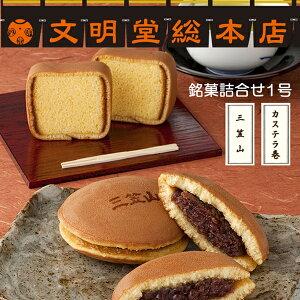 懐かしく、やさしい甘さが自慢です。文明堂総本店 銘菓詰合せ1号(MT-14)(カステラ巻6・三笠...