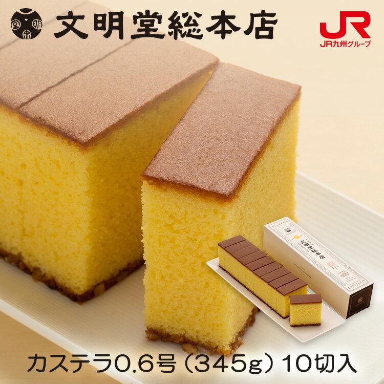 文明堂総本店『カステラ0.6号』