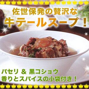 豪快に丸ごと煮込んだテールに驚き長崎 佐世保発!贅沢スープ豊味館 牛テールスープ(400g)...