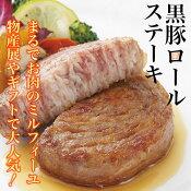 豊味館 黒豚ロールステーキ