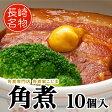 【角煮家こじま】角煮(10個入)【K-10】【長崎名物】【長崎土産】I81H03
