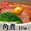 角煮家こじま 角煮(10個入)【K-10】【長崎名物】【長崎土産】I8...