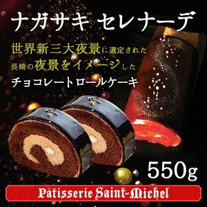 サンミシェル ナガサキ セレナーデ チョコレートロールケーキ スイーツ パティスリー ミシェル