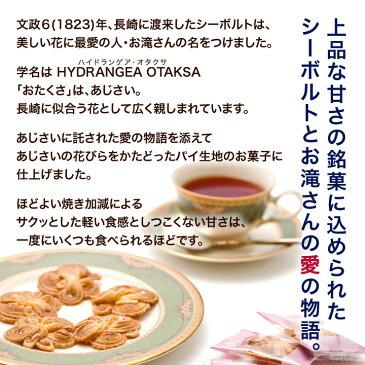 唐草 おたくさ(18枚入)I84N03【長崎土産】【常温】