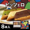 唐草 ピッツェロ 8本入 パウンドケーキ プルーン マロン ...