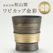 長崎波佐見焼 西海陶器 和山窯 ワビカップ金彩