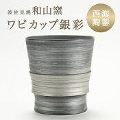 長崎波佐見焼 西海陶器 和山窯 ワビカップ銀彩