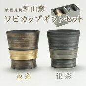 長崎波佐見焼 西海陶器 和山窯 ワビカップギフトセット